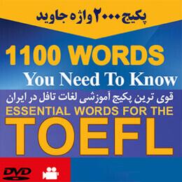 پکیج 1100 واژه جاوید (کدینگ لغات و یادگیری سریع 1100 واژه انگلیسی)