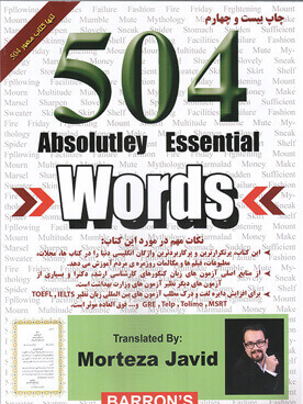 504 واژه