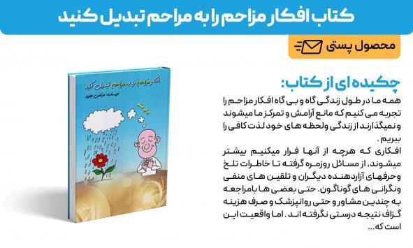 کتاب افکار مزاحم را به مراحم تبدیل کنید!