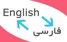 اصول ترجمه انگلیسی به فارسی