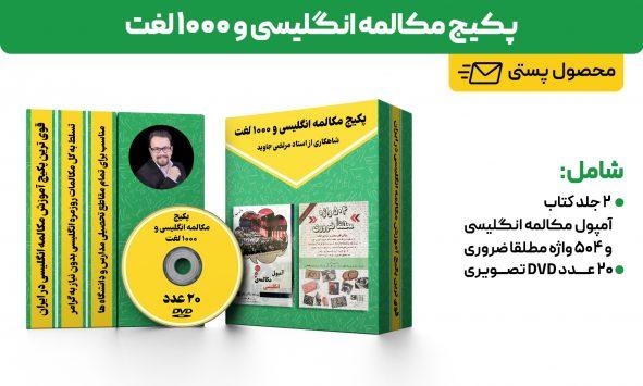 پکیج آمپول مکالمه انگلیسی و 1000 لغت