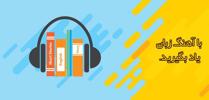 یادگیری زبان با آهنگ