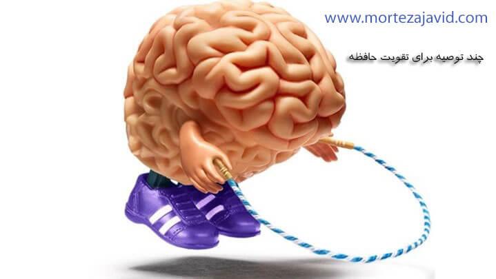 تقویت حافظه در سنین بالا