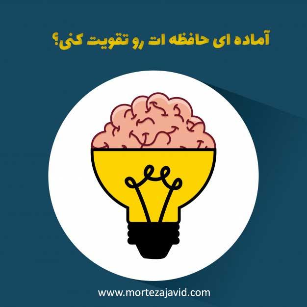 4 روش تقویت حافظه