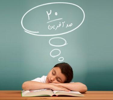 چگونه استرس امتحان خود را کاهش دهیم؟