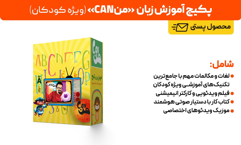 پکیج آموزش زبان «من CAN» (ویژه کودکان)